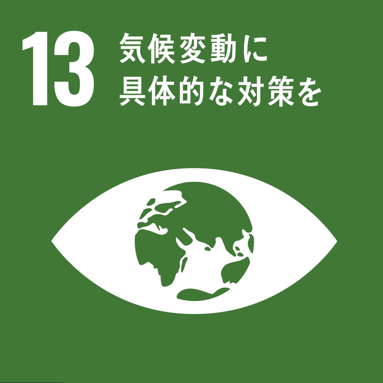 SDGsの13つ目の目標