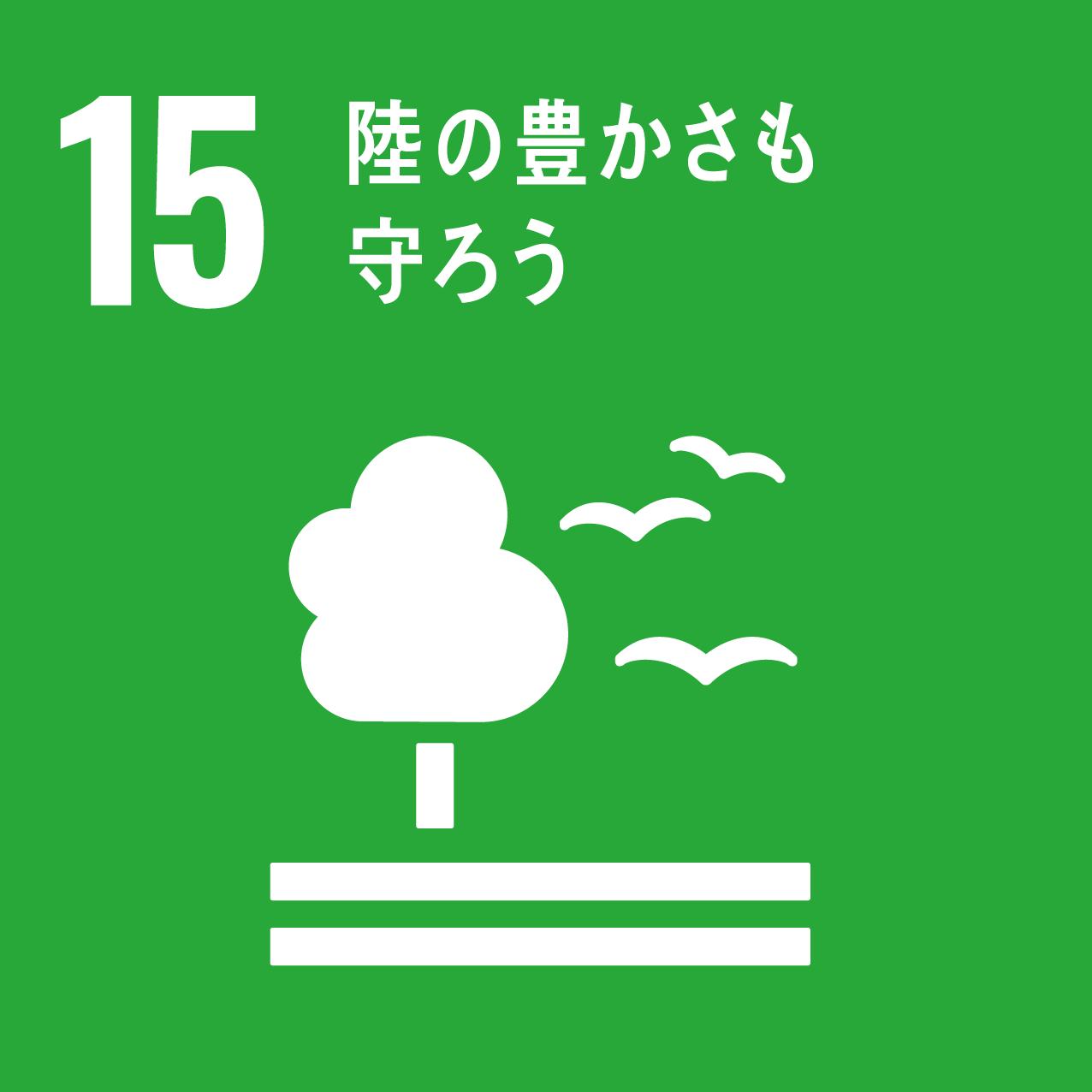 SDGsの15つ目の目標