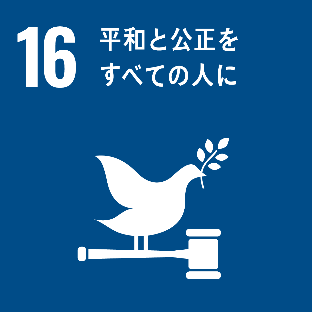 SDGsの16つ目の目標